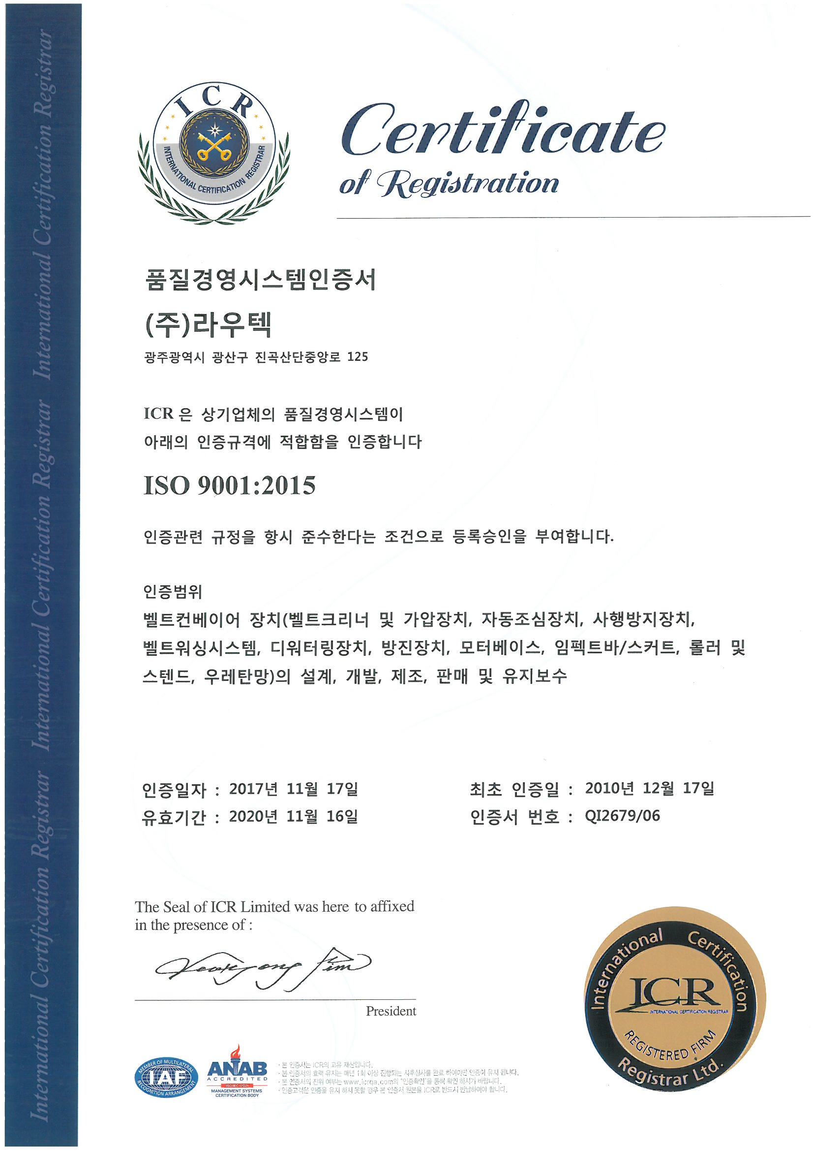 특허증03