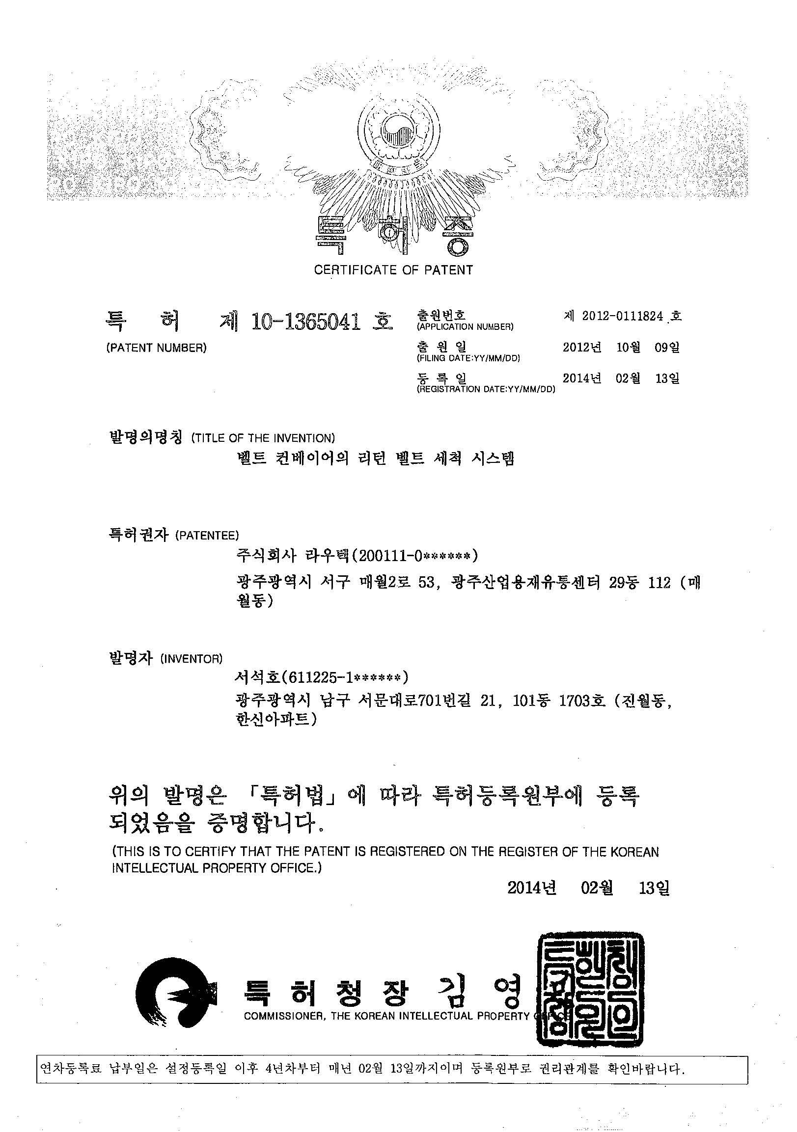 특허증04