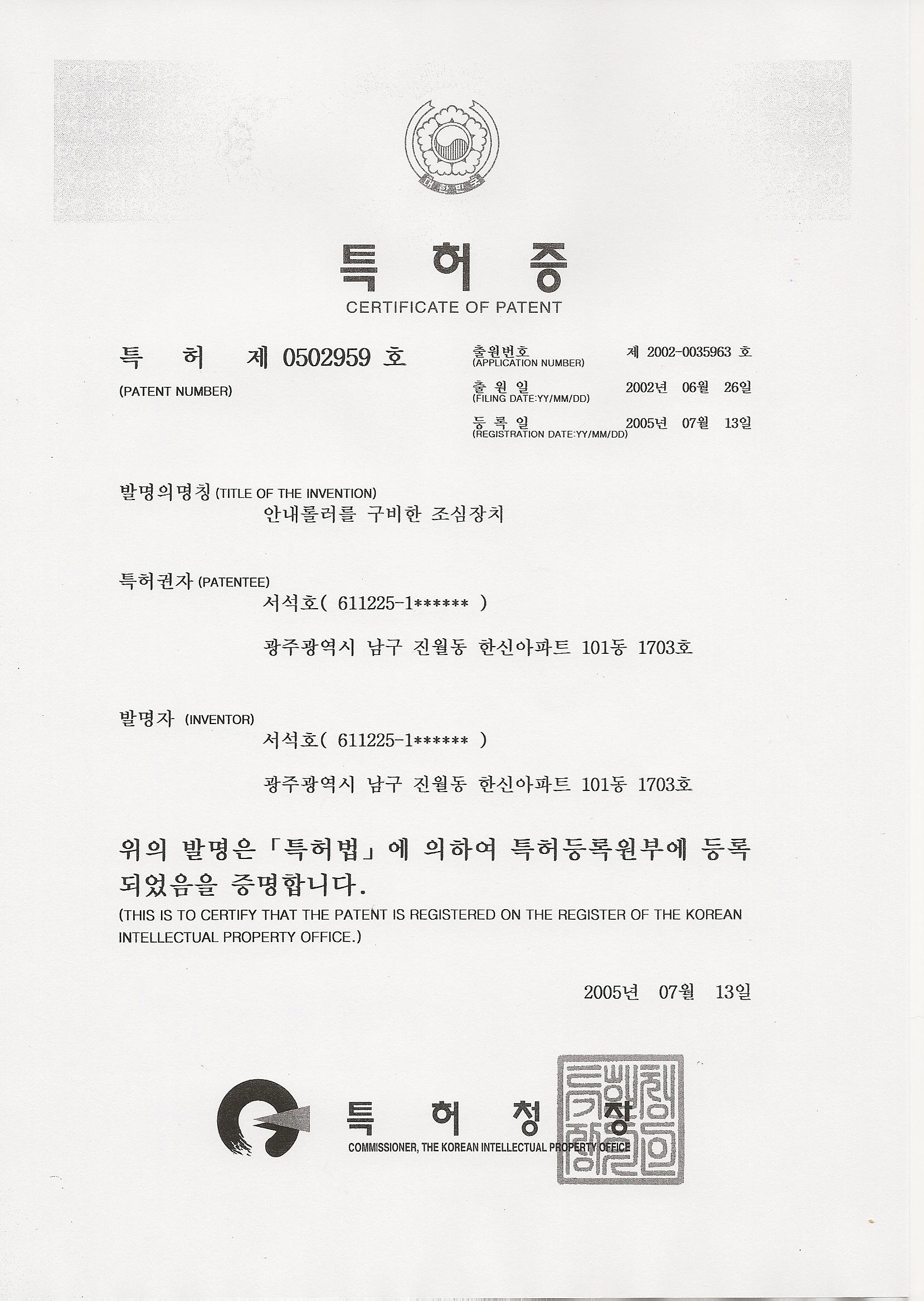 특허증06