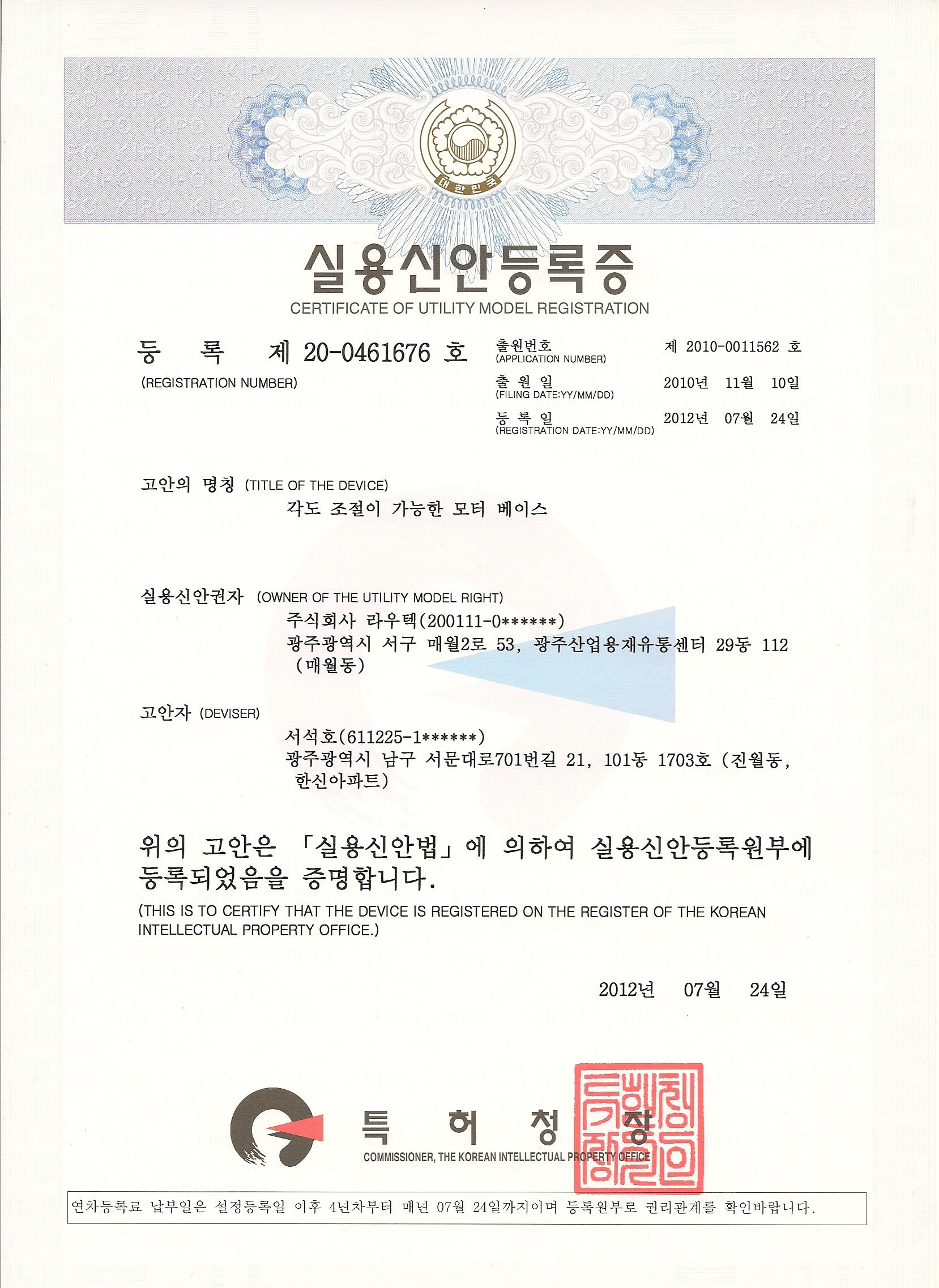 특허증11