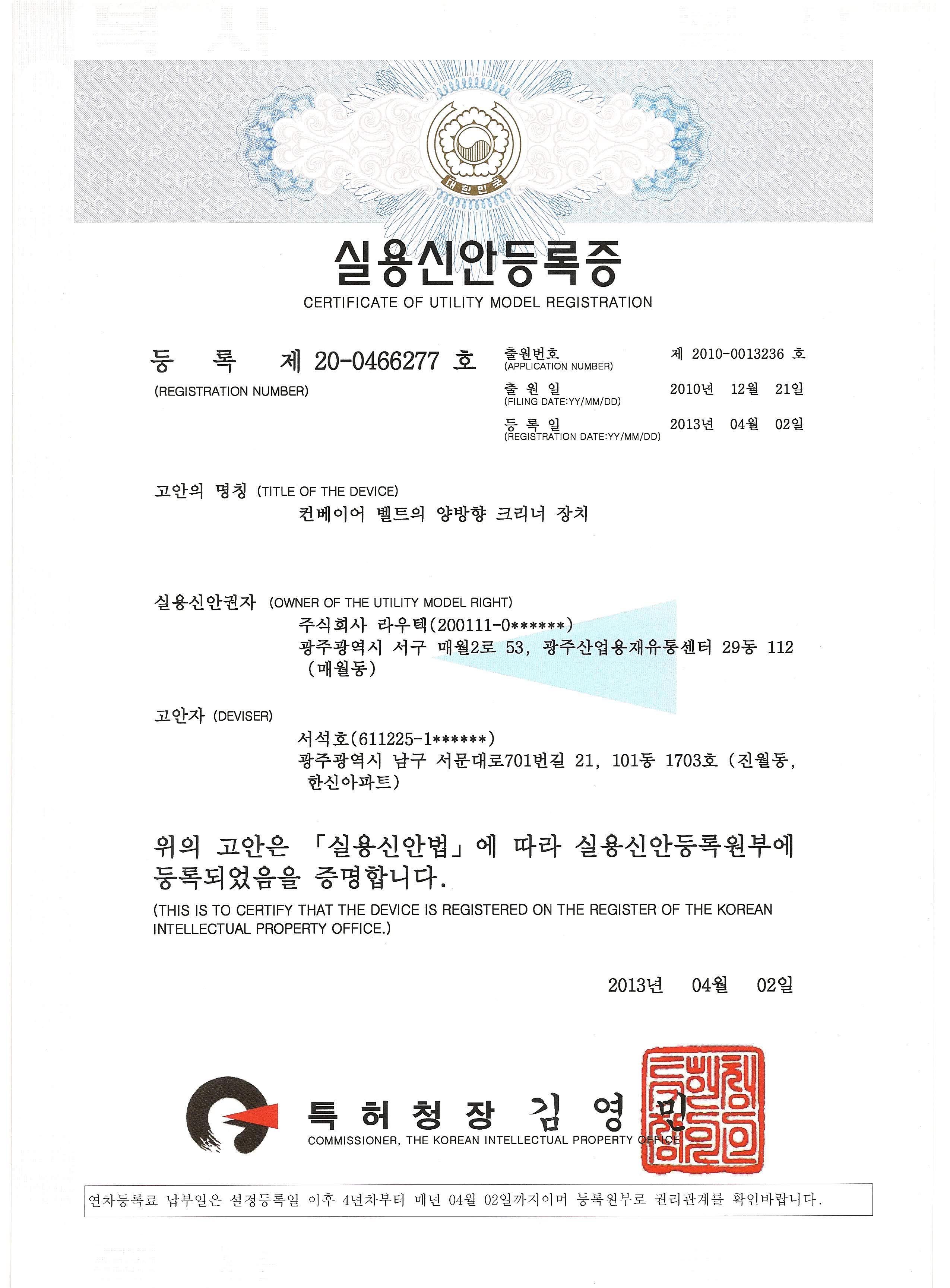 특허증12