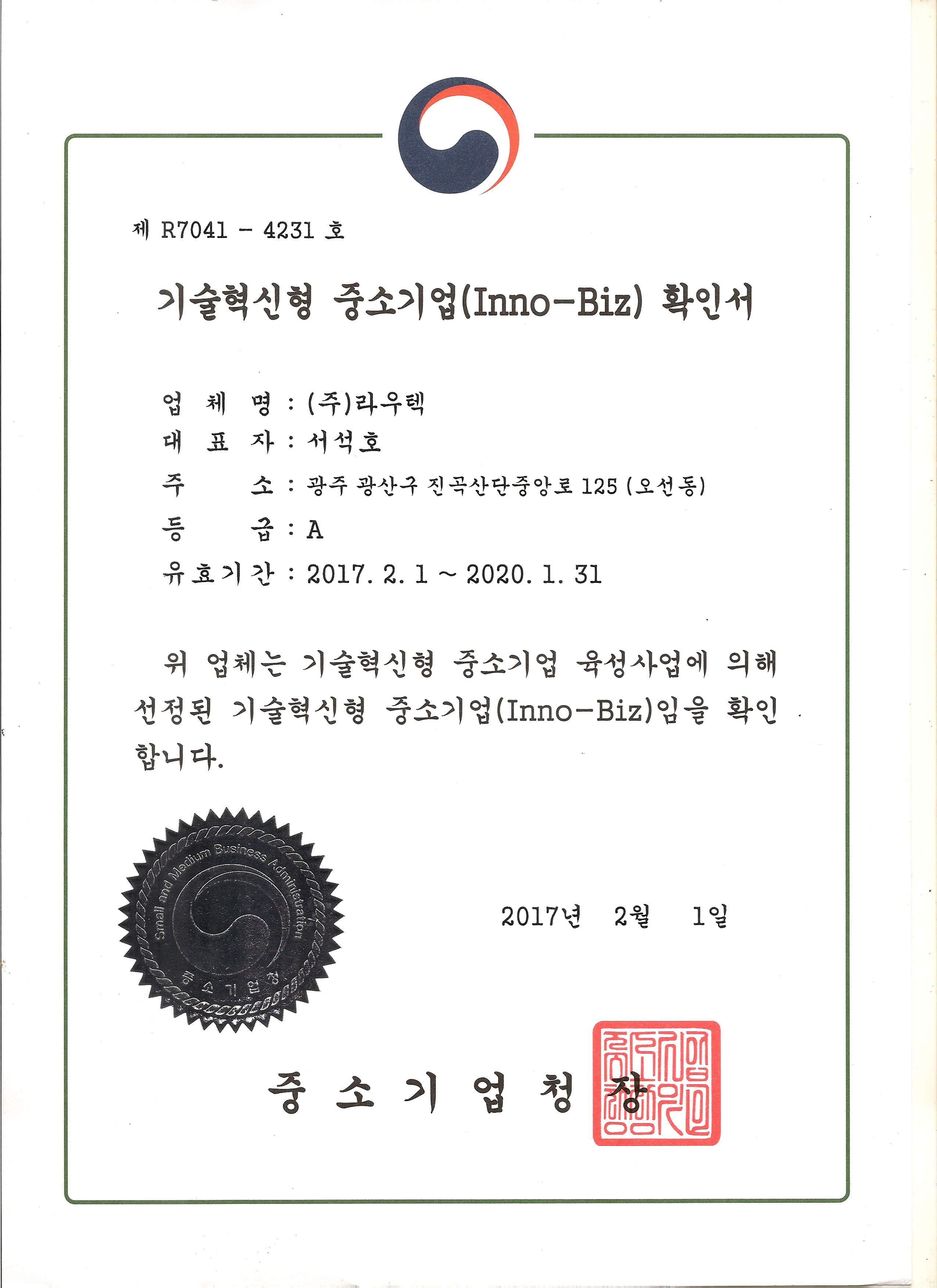 특허증14