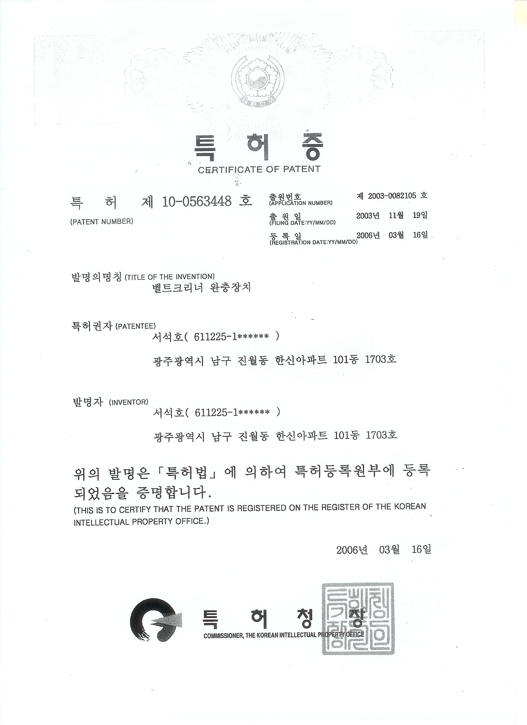 특허증18