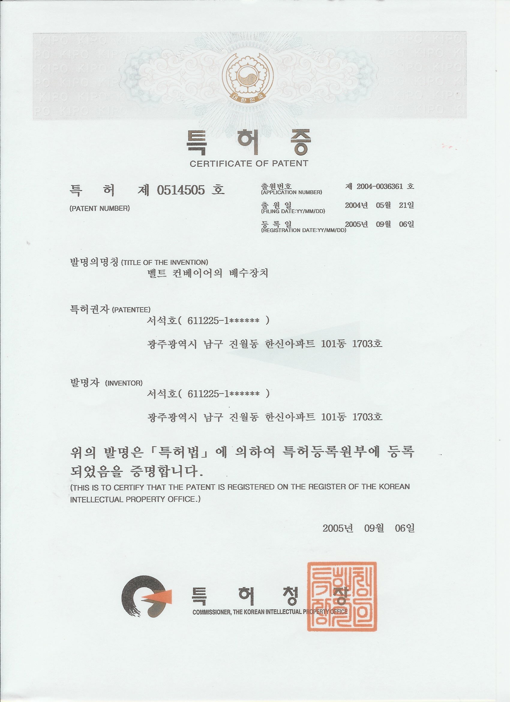 특허증23